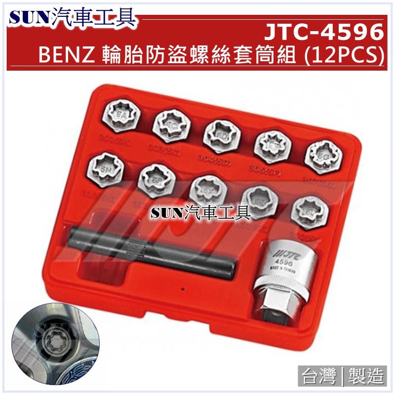 SUN汽車工具 JTC-4596 BENZ 輪胎防盜螺絲套筒組 (12PCS) / 賓士 12件 輪胎 螺絲 防盜 套筒