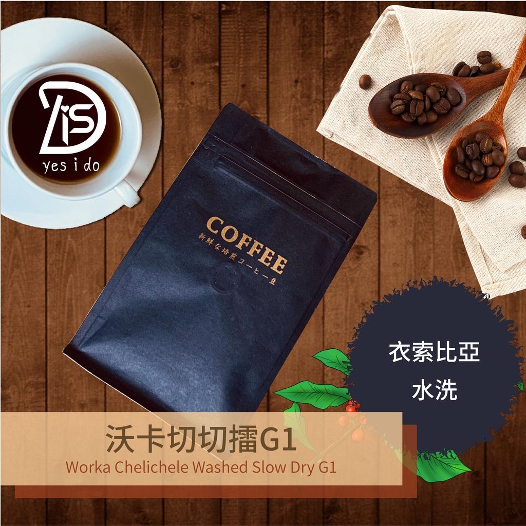 新鮮現烘咖啡豆 衣索比亞 耶加雪菲 沃卡切切擂G1 水洗 慢乾【YSID】