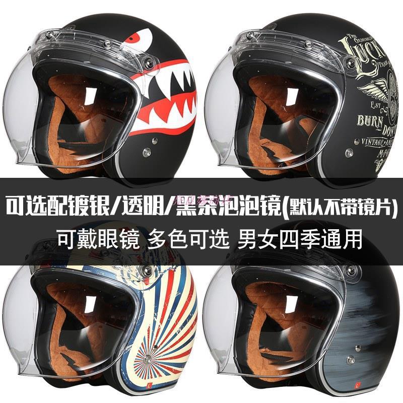 (特價)TORC摩托車復古頭盔男女半覆式機車個性夏季太子車半盔安全帽四季【亮良娜商店】