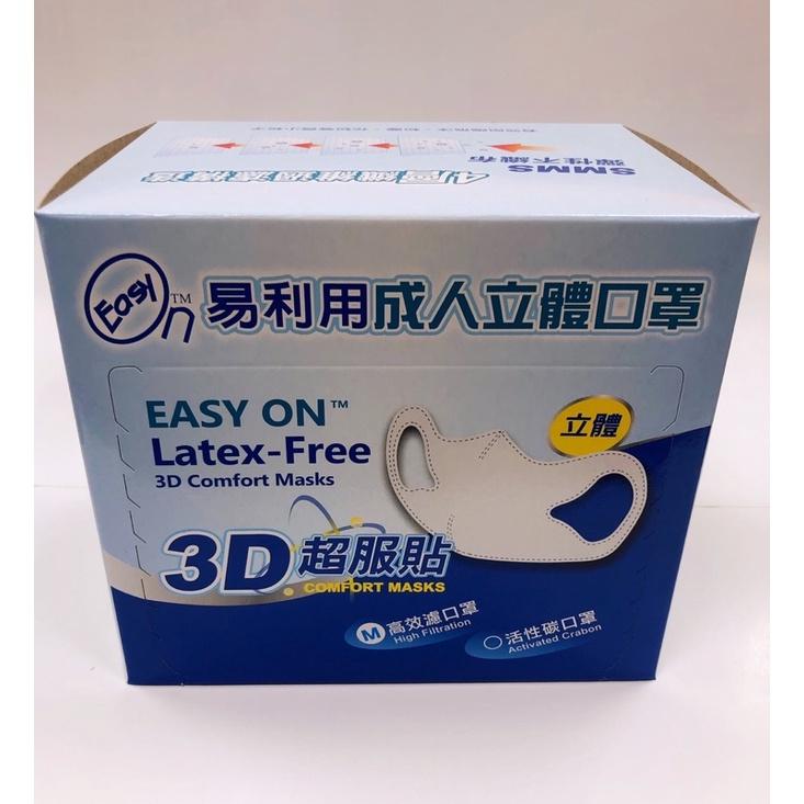 Easy On易利用成人立體口罩 3D高效濾立體口罩