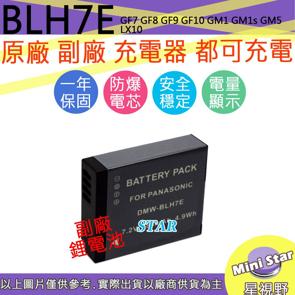 星視野 副廠 BLH7E BLH7 電池 GF7 GF8 GF9 GF10 GM1 GM1s GM5 LX10