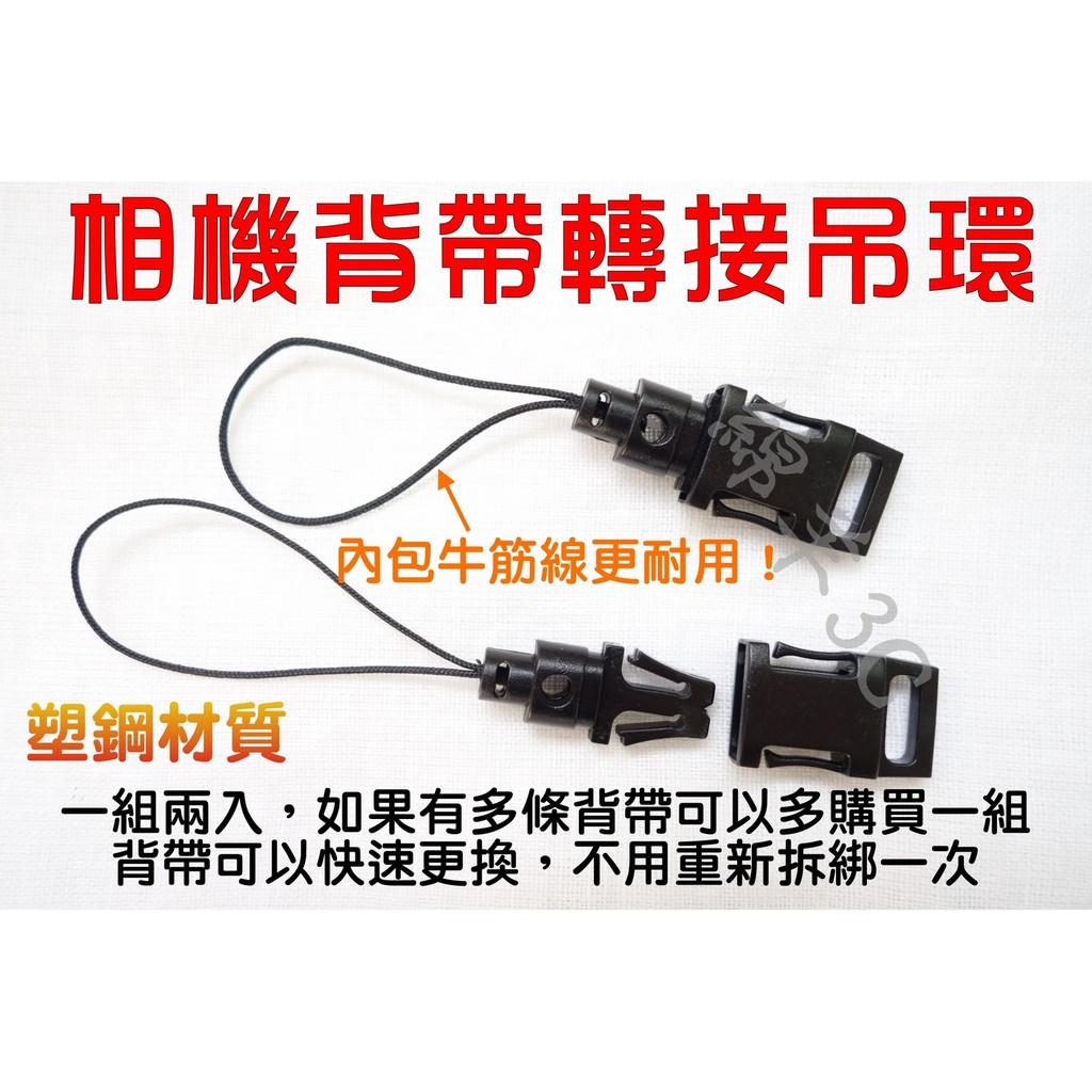 相機背帶轉接吊環 相機背帶轉接扣環 相機背帶轉接環 G7X Mark II III LX10 RX100 G9X 拍立得