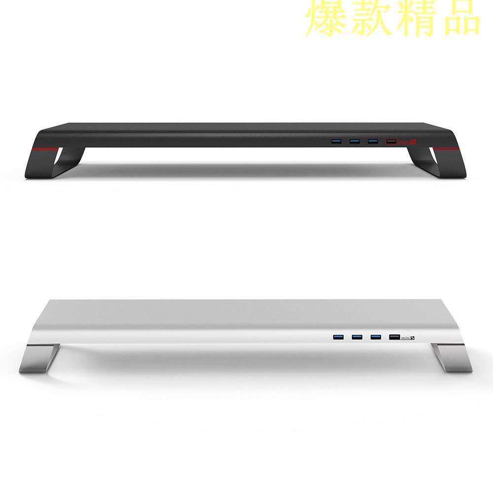 【現貨免運】MONITORMATE miniS 多功能擴充平臺 螢幕架 USB 3.0擴充 電腦 桌面收納 電腦架