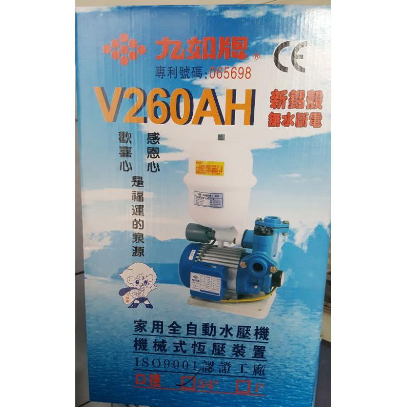 九如牌 V型 自動加壓泵(加壓機)(V260AH)