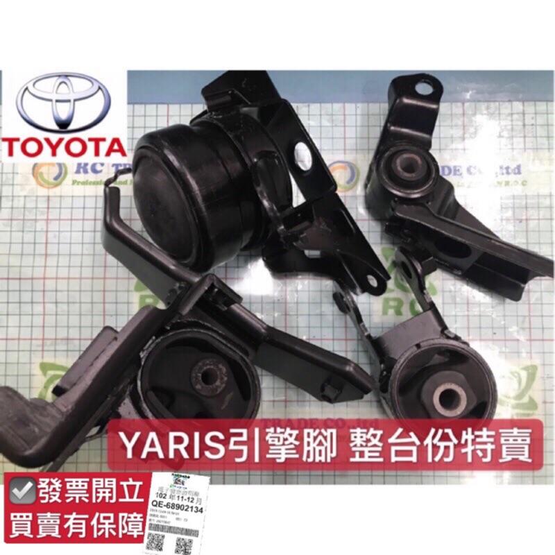 豐田 YARIS 2006-20014.8年 全車份 引擎腳 變速箱腳 引擎托架 引擎支架 台製新品 1台4只 0106