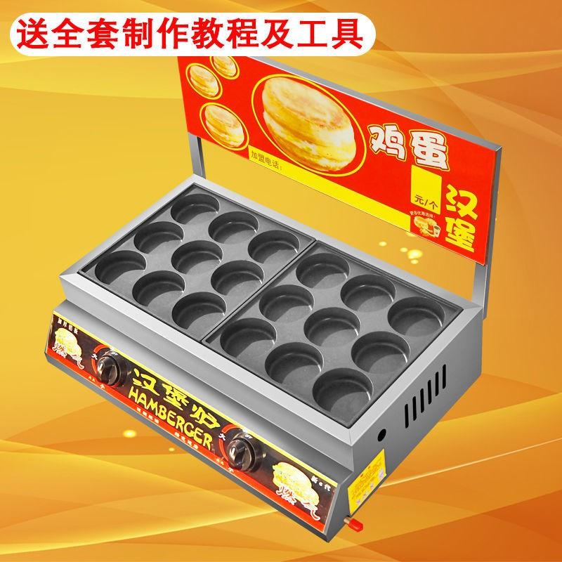 雞蛋漢堡機商用燃氣雞蛋餅機肉蛋堡機紅豆餅機9九孔18孔漢堡爐