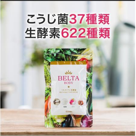 公司貨 日本Belta酵素BELTA纖暢美生酵素60顆/包