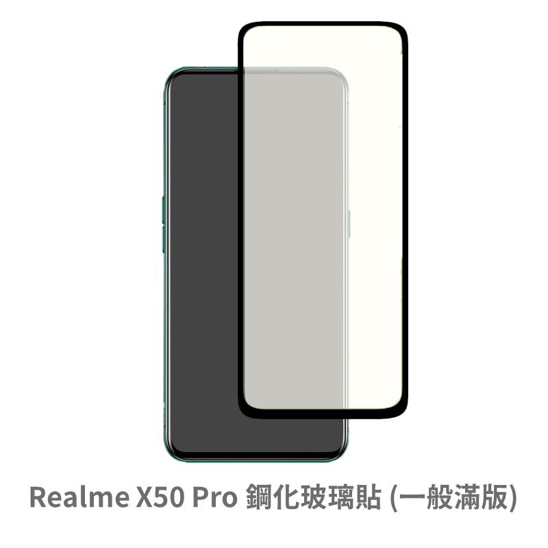 Realme X50 Pro (一般 滿版)  保護貼 玻璃貼 抗防爆 鋼化玻璃膜 螢幕保護貼