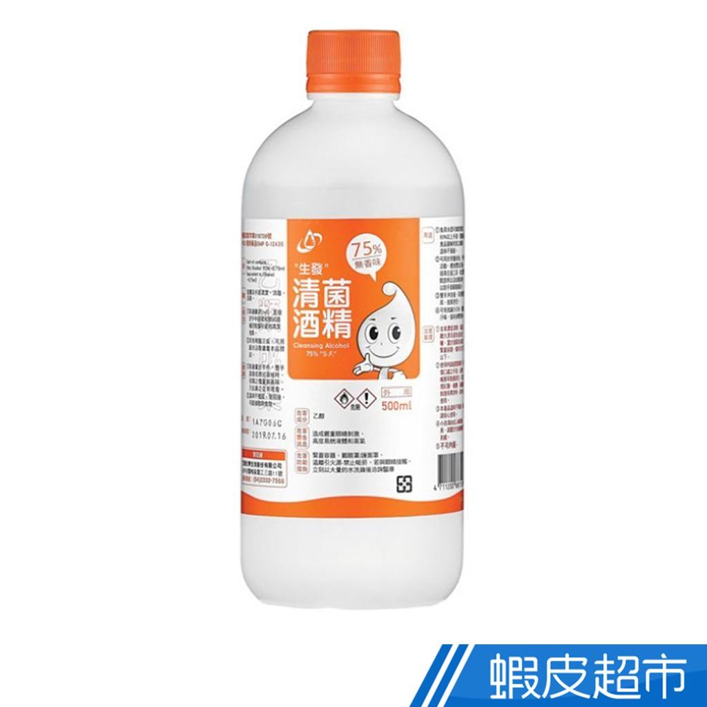 生發 清菌酒精75% 500ml 現貨 蝦皮直送