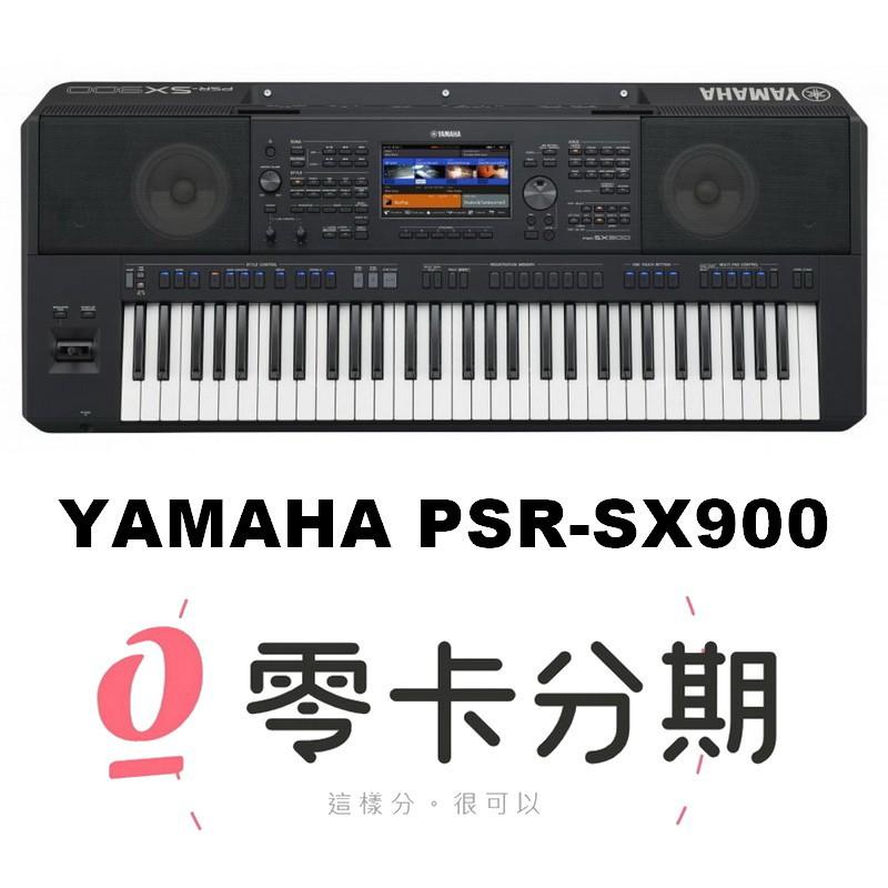 YAMAHA PSR-SX900 職業樂手專用自動伴奏電子琴(S975 進化新機種)[唐尼樂器]