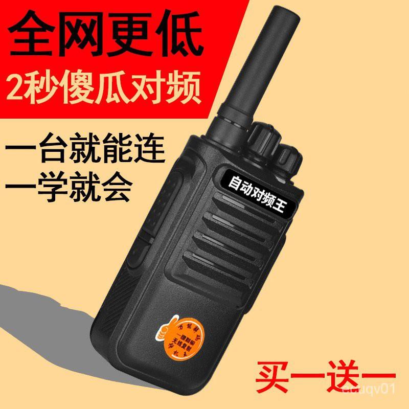 便宜對講機 買一送一 自動對頻一對小機小型迷你微型民用器機餐廳 JuPo