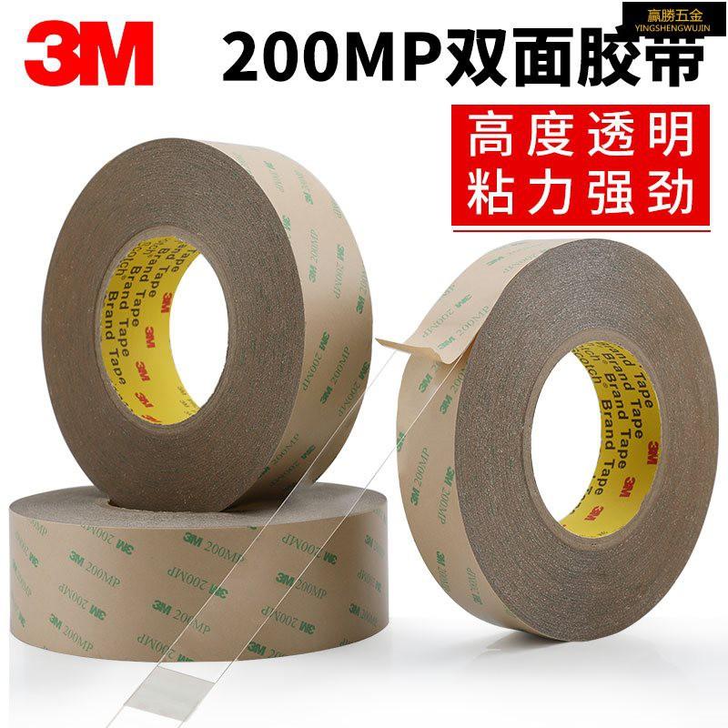 廠家直銷量大優惠 原裝3M200MP雙面膠 PET透明雙面膠帶 3M透明雙面膠1-2-3-5CM*55M