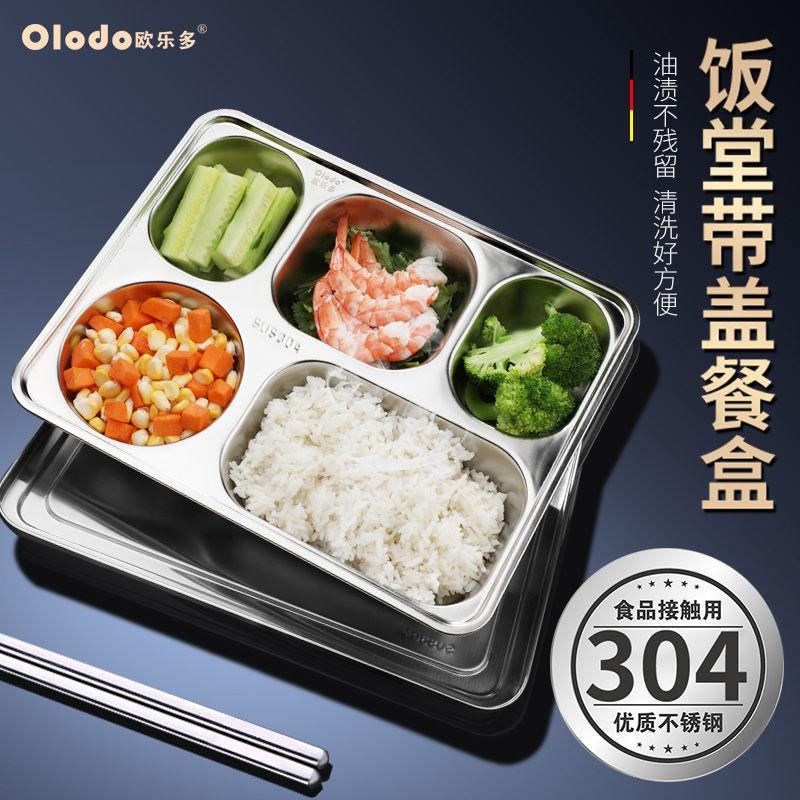 歐樂多【一體成型】餐盤分格304不銹鋼快餐盤成人學生飯盒兒童食堂飯盤