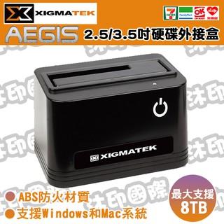 [沐印國際] Xigmatek 外接式硬碟盒 2.5/ 3.5吋 HDD SSD 外接盒 最高支援8TB USB 3.0 臺南市