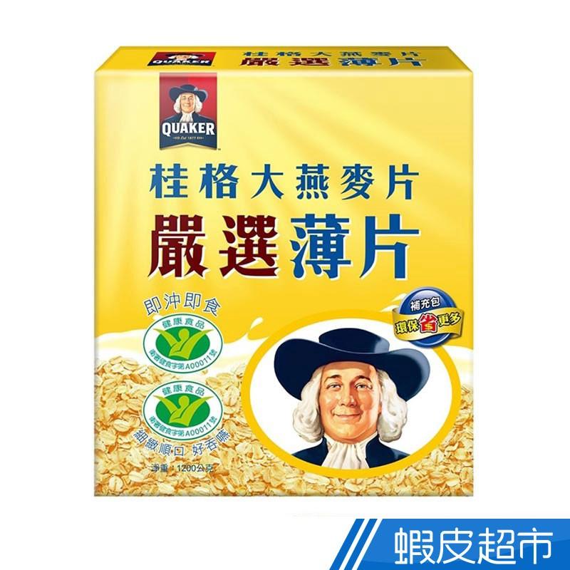 桂格 嚴選薄片大燕麥片 1200g/盒 燕麥 麥片 沖泡 現貨  現貨 蝦皮直送