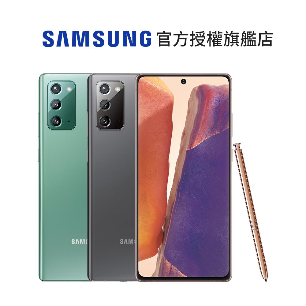 SAMSUNG Galaxy Note20 5G (8G/256GB) 非福利品/展示品【拆封新品】