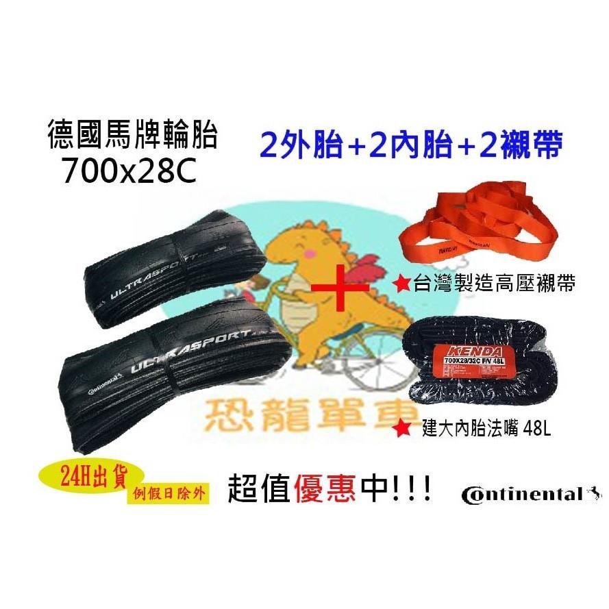恐龍單車@6條特價1000@新款馬牌Continental Ultra Sport 700×28C 48L