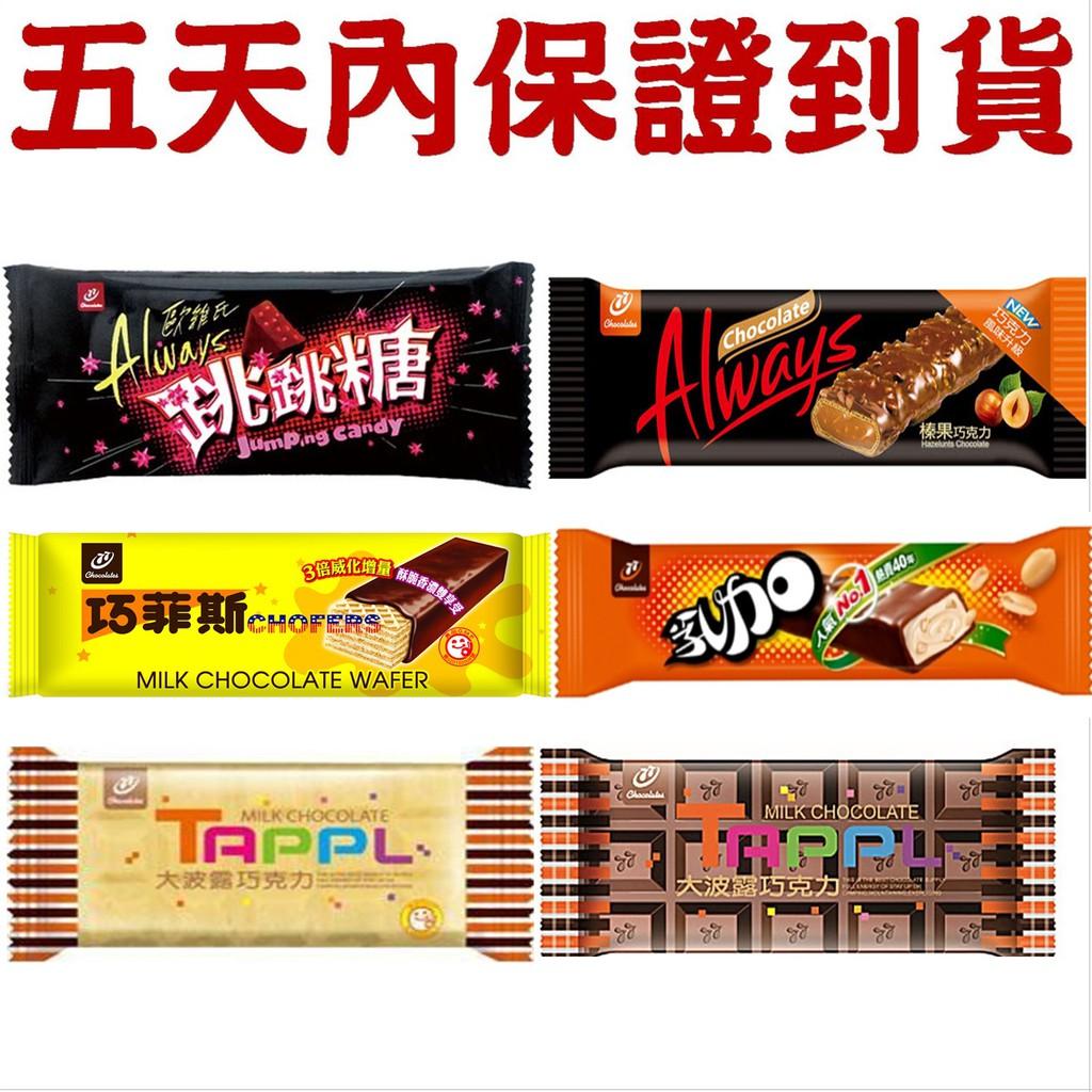 大波露巧克力 巧菲斯 77乳加 歐維氏跳跳糖  巧克力 歐維氏榛子巧克力BAR  77乳加減糖