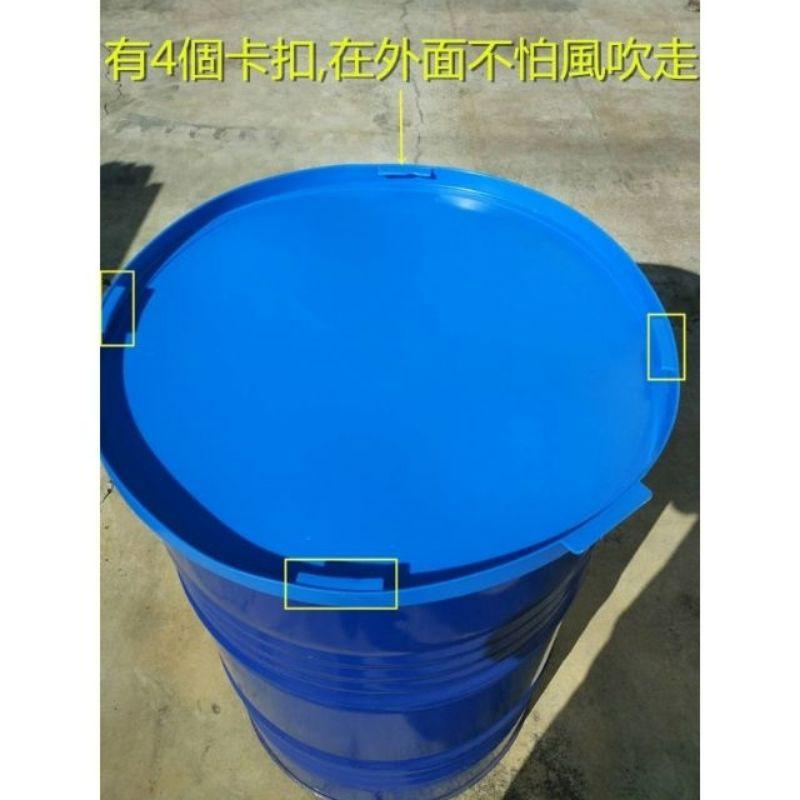50加侖200公升PE材質防水蓋鐵桶塑膠大圓桶蓋通用防水防漏一蓋搞定(只賣防水蓋不含桶)10個含稅價2205元