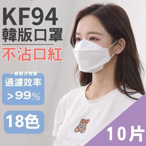 韓國版KF94 成人口罩 KF94口罩 魚形口罩 3D立體口罩 成人口罩 折疊口罩 四層 10入裝 魚型口罩