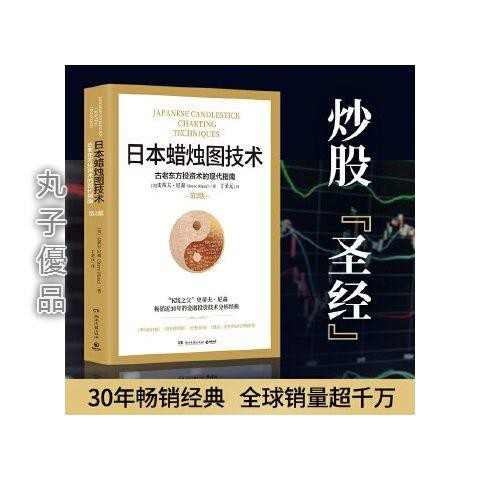 日本蠟燭圖技術新版丁圣元期貨市場技術分析日本蠟燭圖技術多規格【4月16日發完】