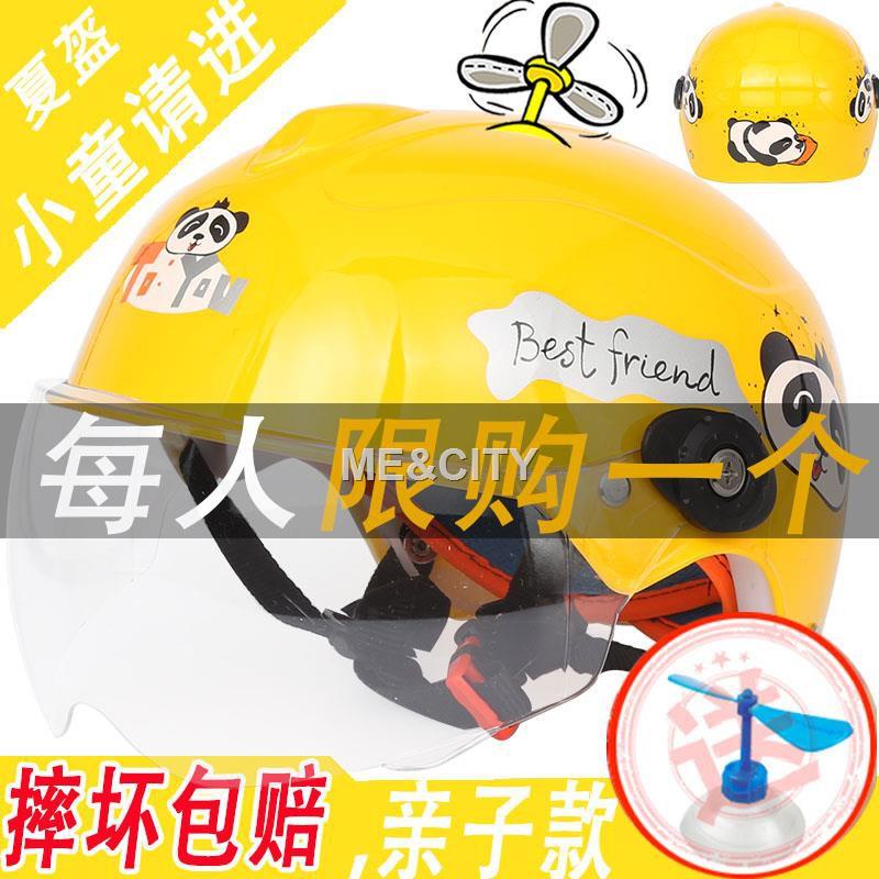 ✙超輕電動車兒童頭盔灰男女孩1-6歲四季7通用5安全帽4夏天2電瓶車3