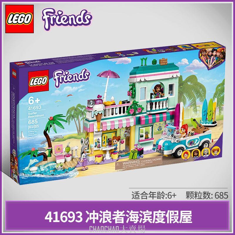 LEGO LEGO 樂高 積木好朋友系列41693沖浪者海濱度假屋玩具