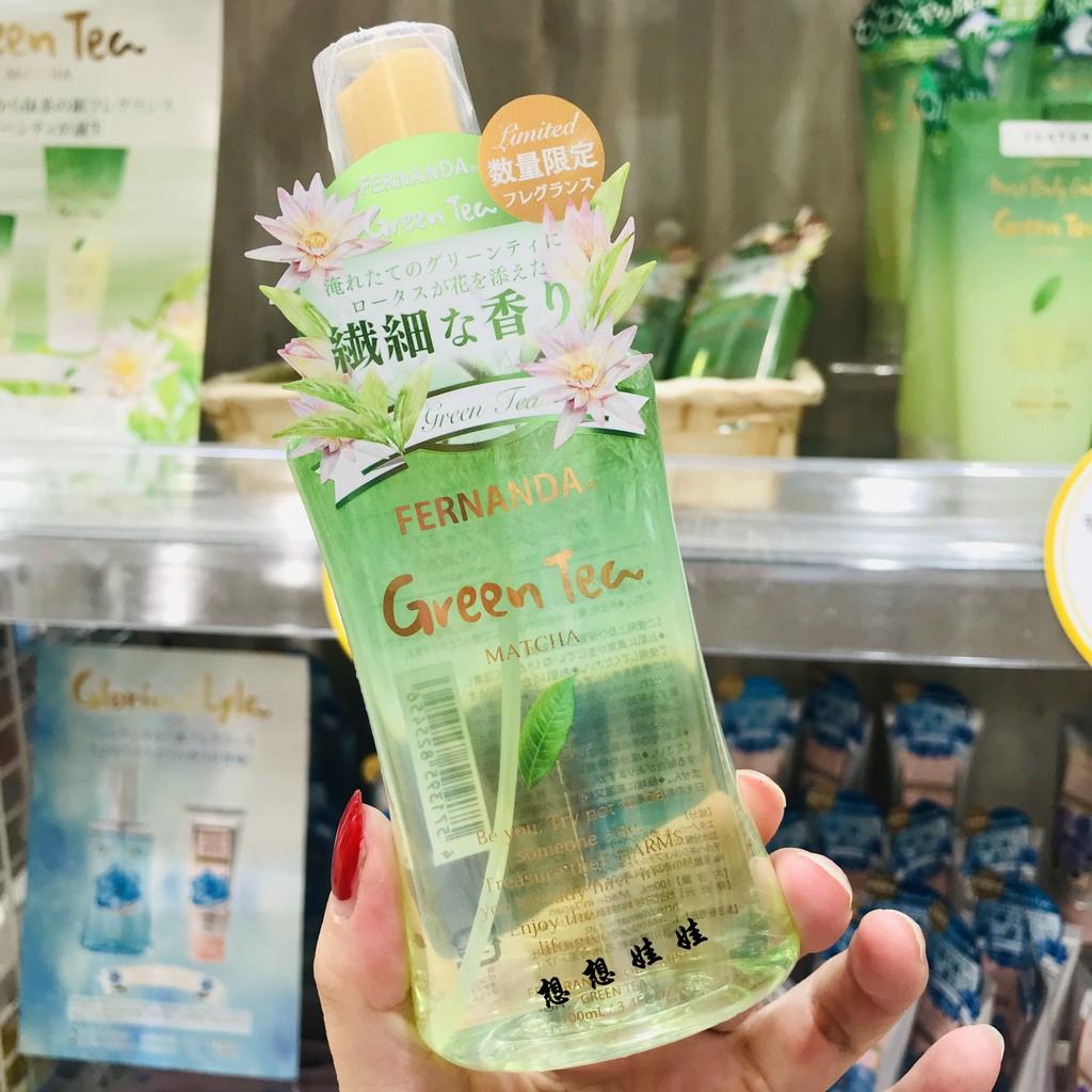 【現貨】日本fernanda綠茶限定版香氛頭發身體保濕香水補水噴霧100ml