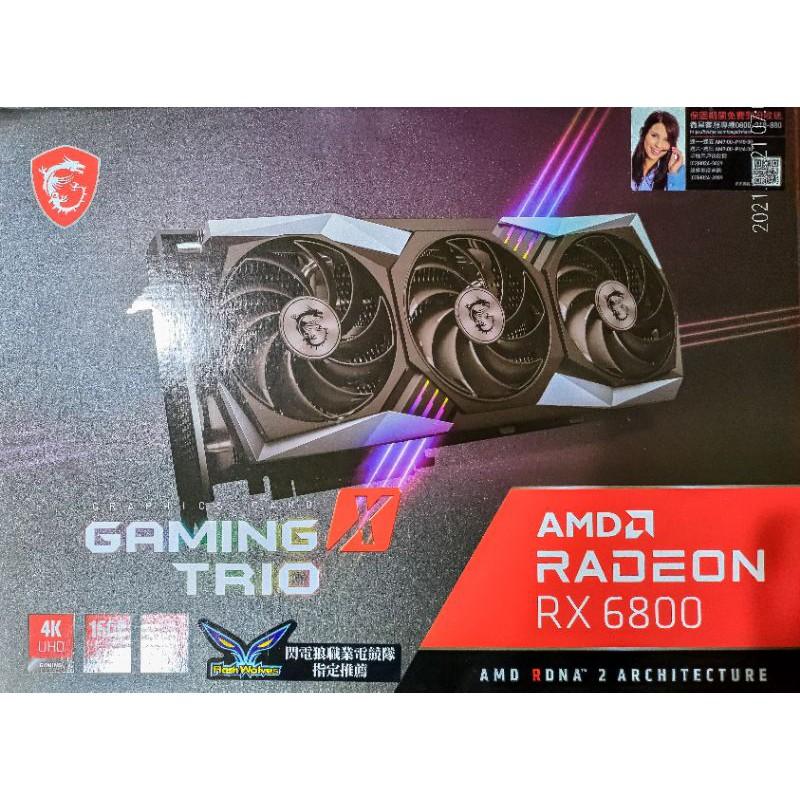 一次購齊全新 AMD R9 5950X 台灣公司貨+全新微星 RX6800 GAMING X TRIO 16G 5年保