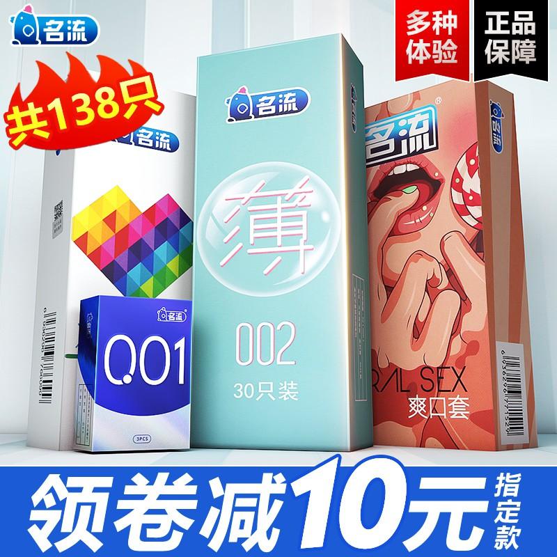 名流保險套 衛生套 避孕套 超薄裝 男用安全套 螺紋大顆粒 情趣裝 開心持久裝 0.01超薄組合 小號超薄裝