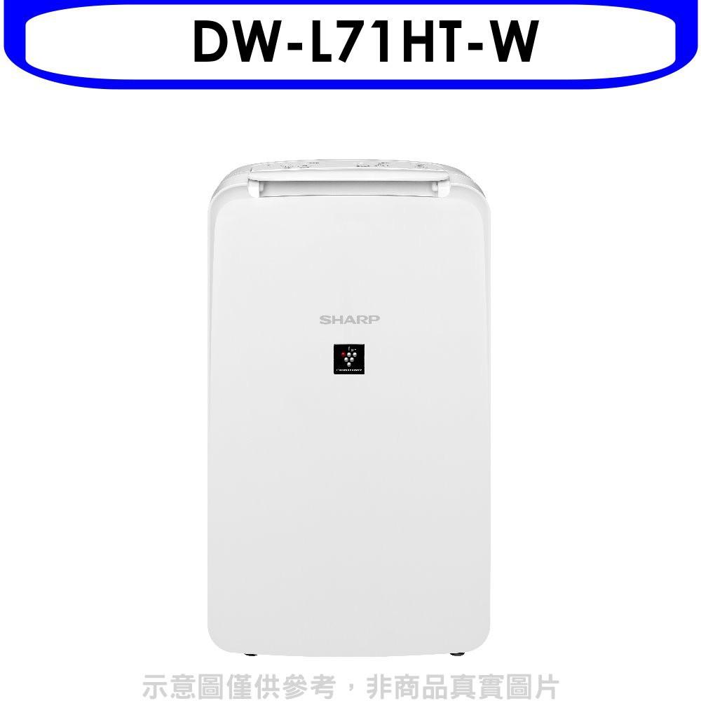 SHARP夏普【DW-L71HT-W】6公升/日除濕機 分12期0利率《可議價》