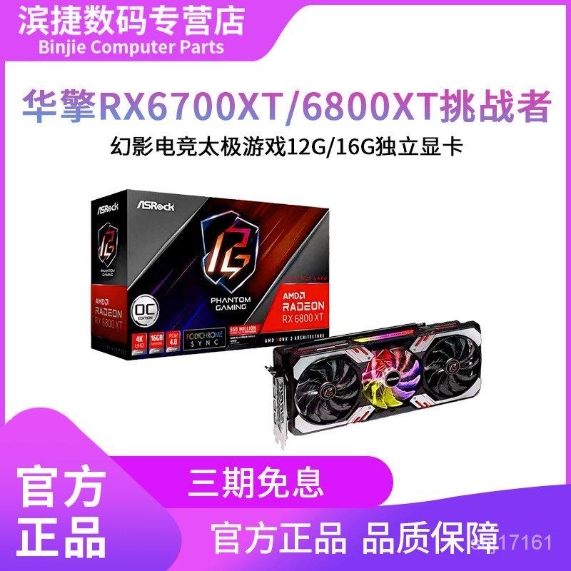 【全場5折】AMD華擎RX6700XT/6800XT/6900XT/6600XT挑戰者幻影太極獨立顯卡 bF0e