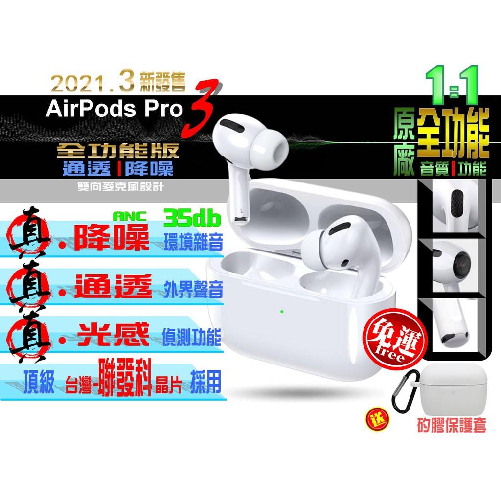 airpods pro 3代同款 1:1原廠音質 真降噪 真通透 重低音耳機 (非原廠)  台灣2021年3月最新款