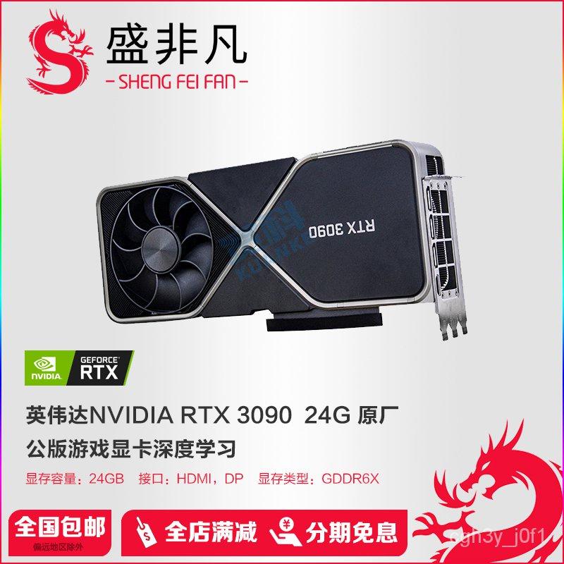 英偉達NVIDIA 公版RTX3090/RTX3080TI/RTX3080/RTX3070 遊戲顯卡