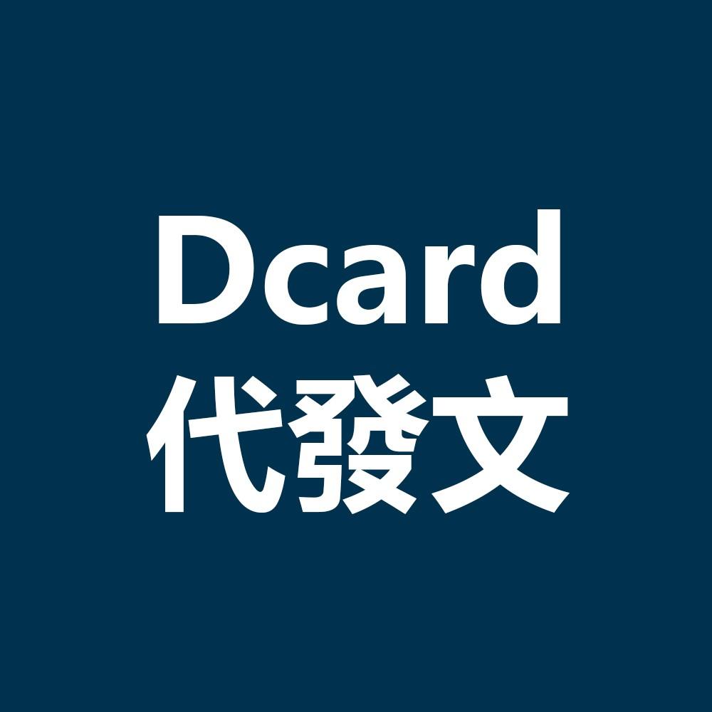 Dcard代發文 網路社群 真人帳號 真人代發