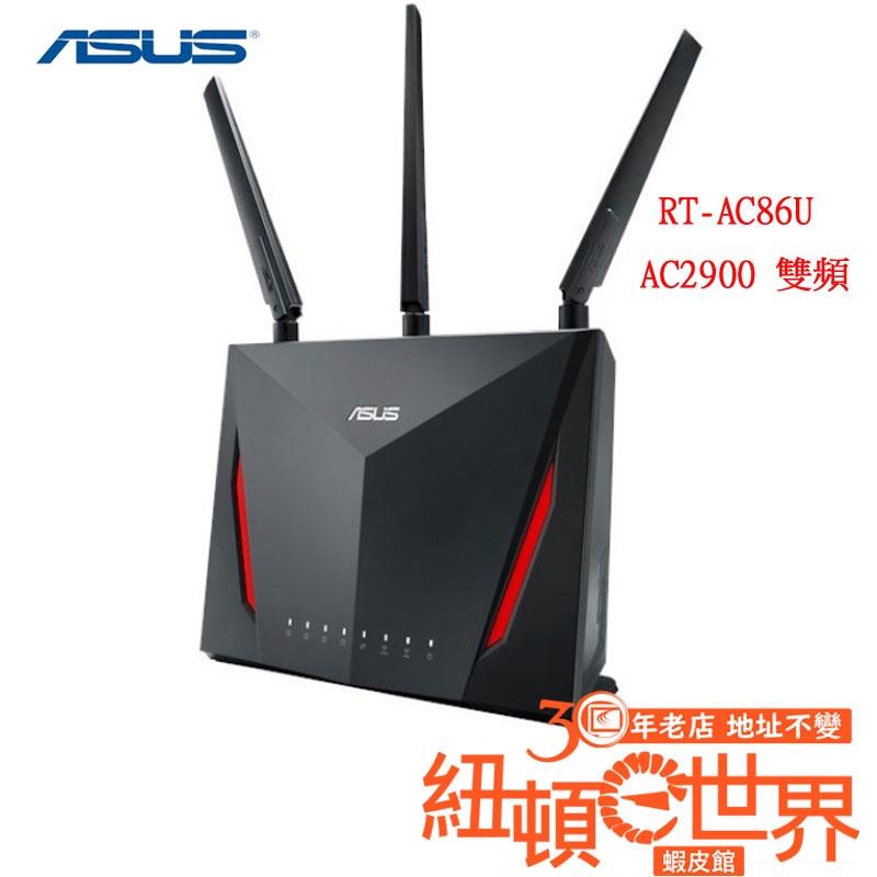 ASUS 華碩 RT-AC86U AC2900 雙頻 搭載 MU-MIMO Gigabit 無線路由器 現貨 紐頓e世界