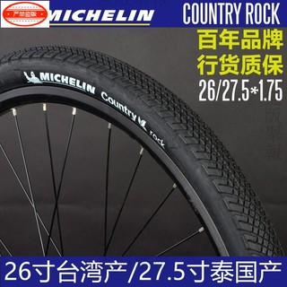 特價熱賣上新限時✗✁✕Michelin米其林山地車輪胎27.5寸26X1.75低阻半光頭胎自行車外胎 臺南市