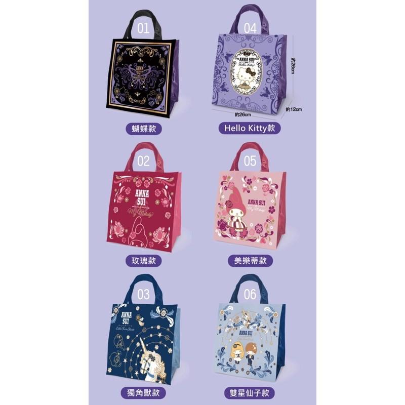 現貨 7-11 ANNA SUI時尚聯萌集點送 ANNA SUI時尚托特手提袋 Hello Kitty手提袋玫瑰、雙子星