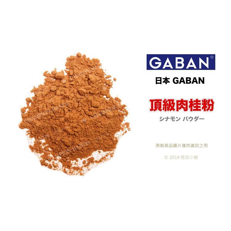 【橙品手作】日本 GABAN 頂級肉桂粉  (分裝)【烘焙材料】