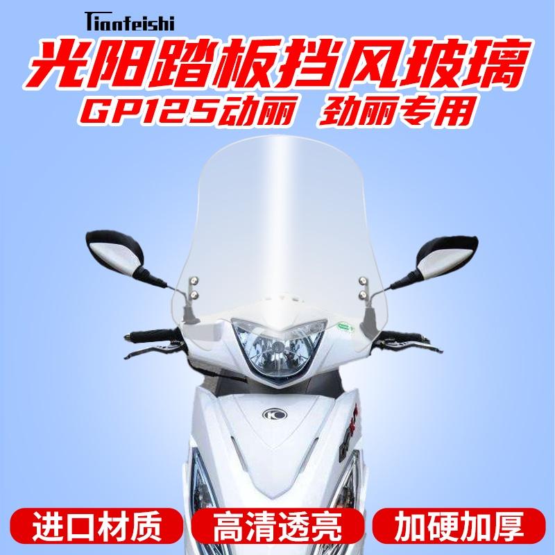 光陽踏板車勁麗GP125動麗擋風玻璃風板前擋風前風擋改裝擋風板
