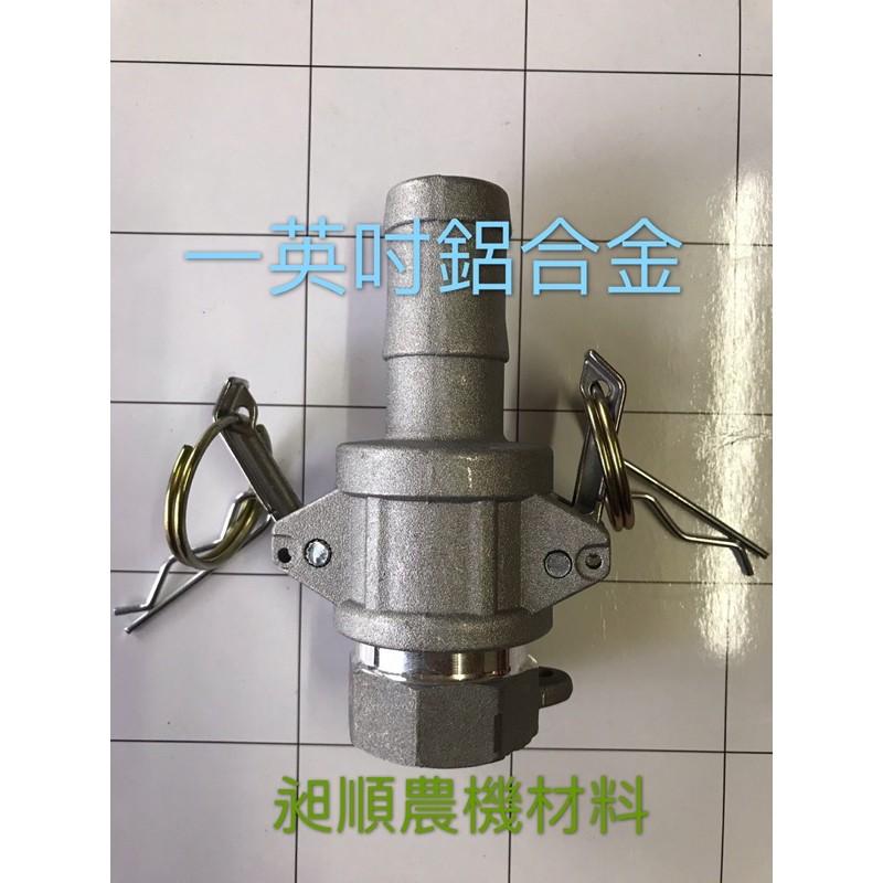 一英吋鋁合金快速接頭/抽水機/噴霧機/本田/三菱/各式廠牌