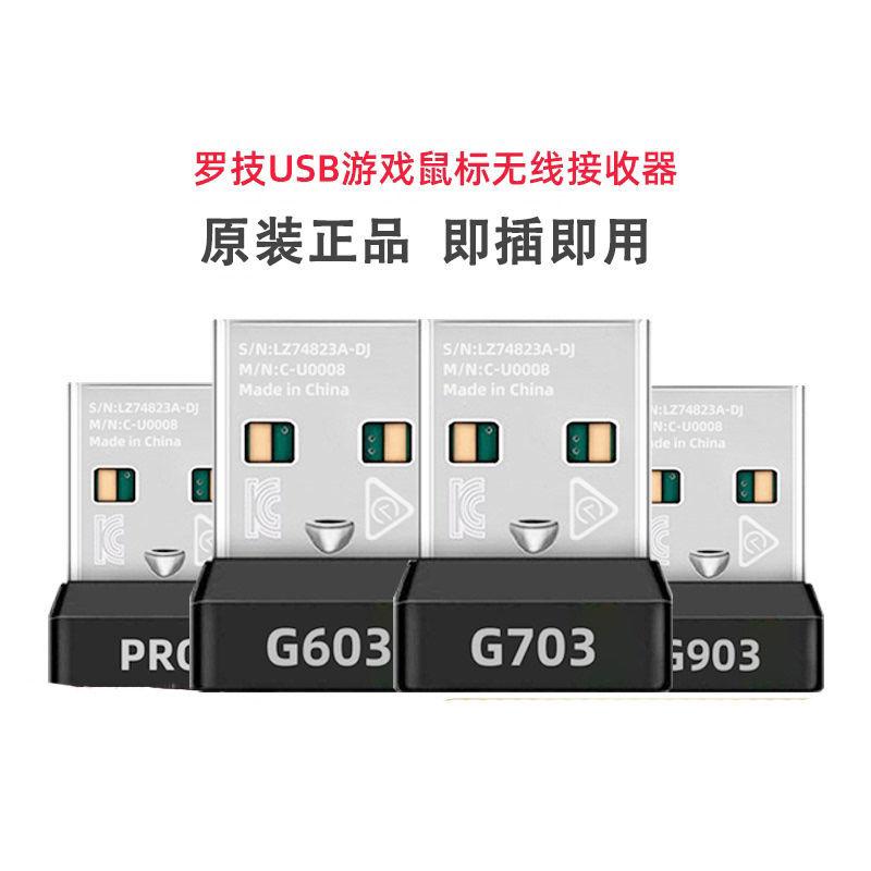 熱賣現貨羅技GPW G903 G502 G703 G603 配重底蓋連接線接收器側鍵原裝配件