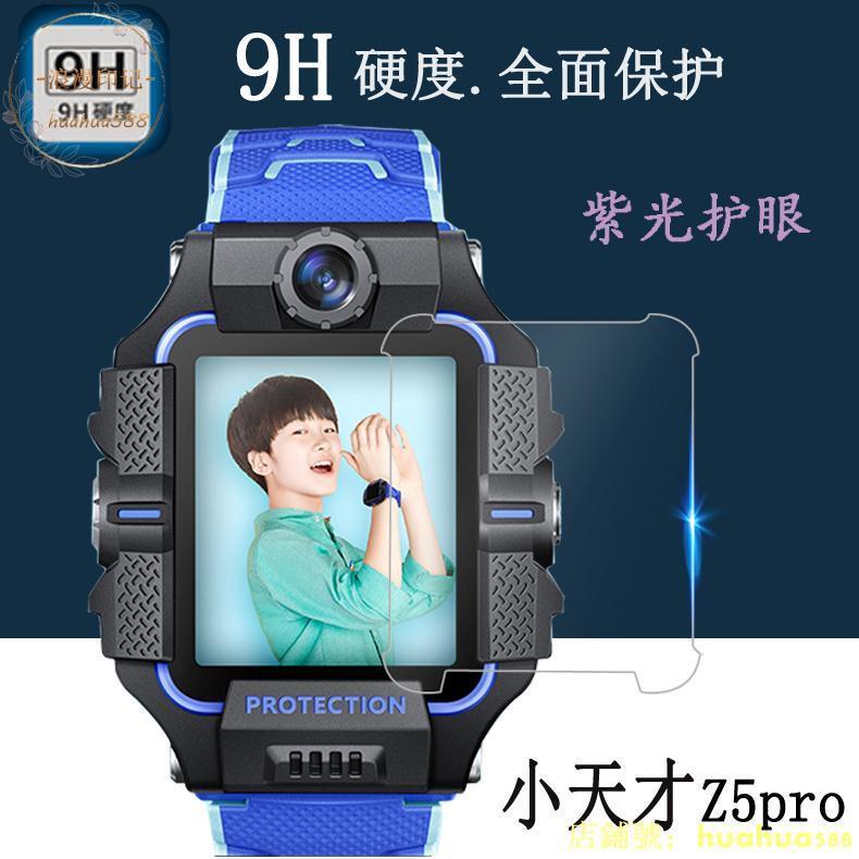 熱賣新款小天才Z5pro鋼化膜小天才Z6兒童電話手表Z5/Z5Q保護膜Q1/Z1/Z1y/Z2/Z2y藍光護眼Z3玻璃