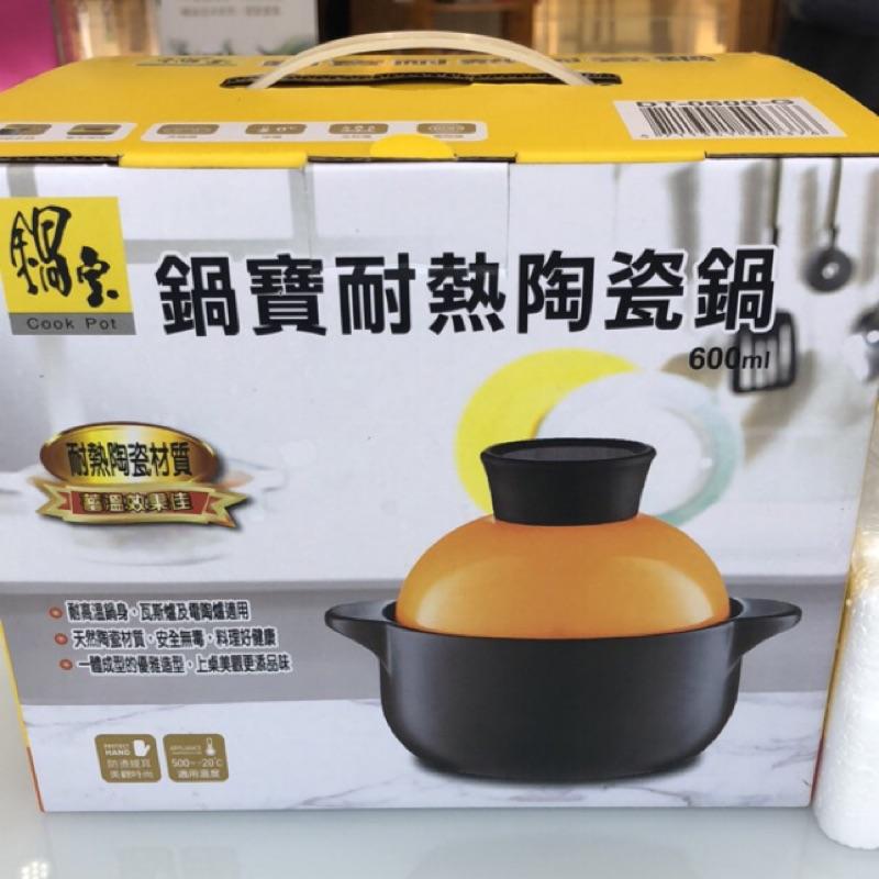 鍋寶   耐熱陶瓷鍋