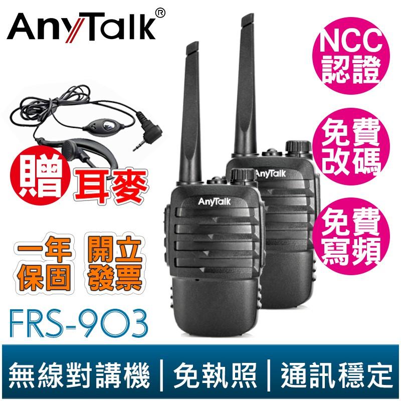 【AnyTalk】FRS-903 免執照無線對講機 2入+送耳麥 免座充可USB充電 Type-C 餐廳 保固一年