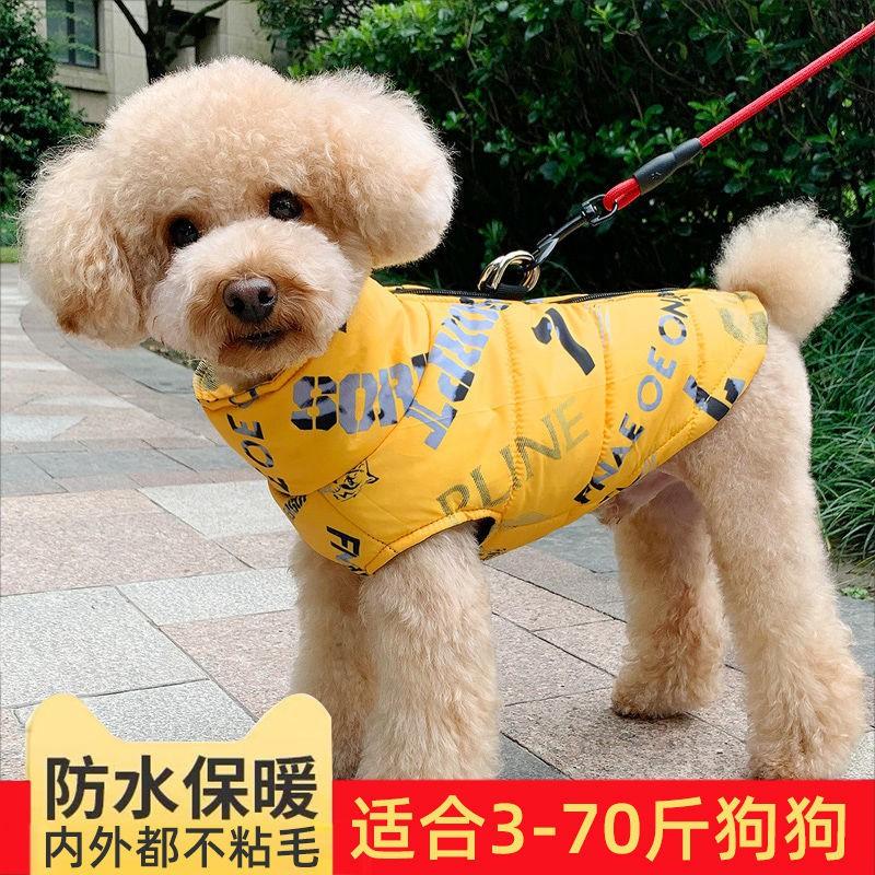 狗狗衣服秋冬中小型犬泰迪比熊柯基博美寵物衣服冬季棉服加厚保暖