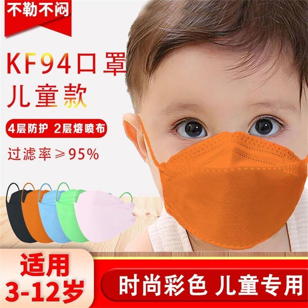 3D兒童口罩 KF94 薄款透氣 立體貼合彩色 獨立包裝 台灣製口罩 防塵 兒童口罩 口罩 3-12歲