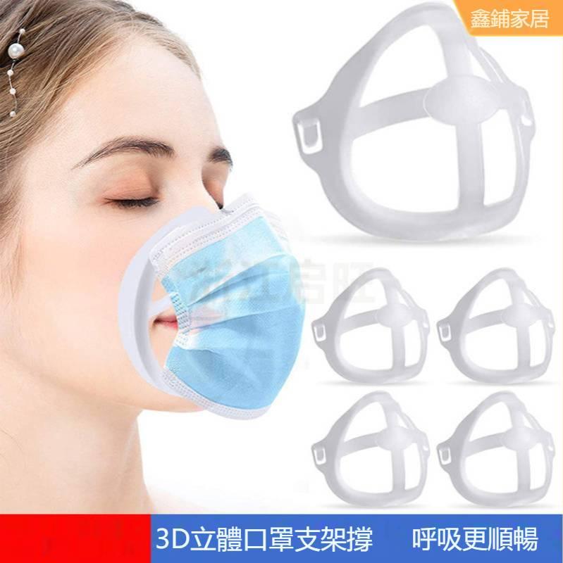 免運 3d立體口罩支撐架 口罩支架 呼吸防護內墊  口罩立體支架 立體口罩 口罩架 口罩神器 口罩減壓 口罩支撐架
