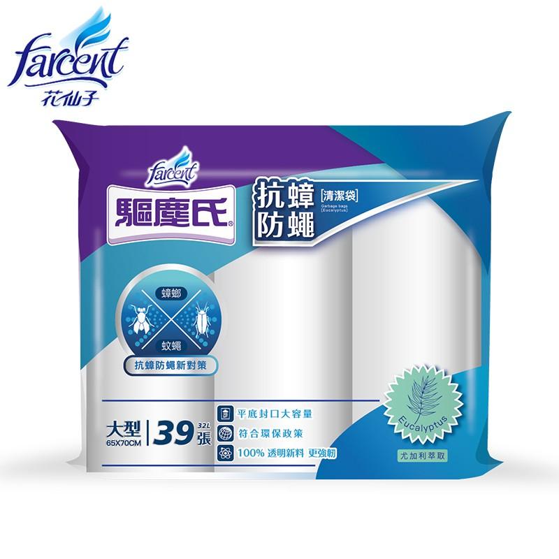 驅塵氏 抗蟑防蠅清潔袋(大/39張/32L)