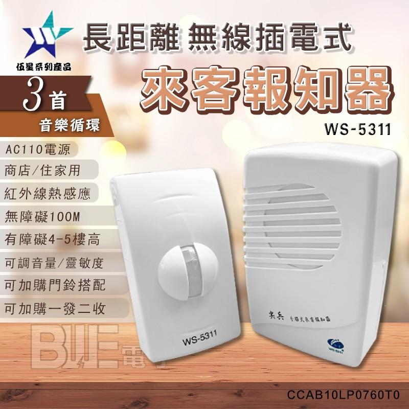 [百威電子] 台灣製造 長距離 分離式 來客報知器(音樂型) 3首音樂循環 門口來客告知器 伍星 尖兵  WS-5311